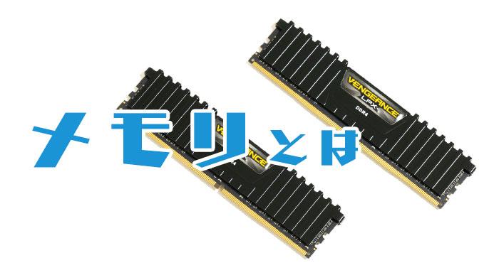 パソコンのメモリは何GB必要