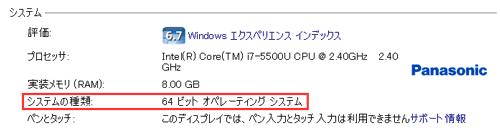64bitのWindowsパソコン