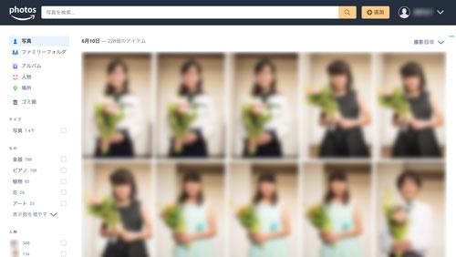 Amazonプライムフォト