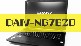 DAIV-NG7620シリーズ
