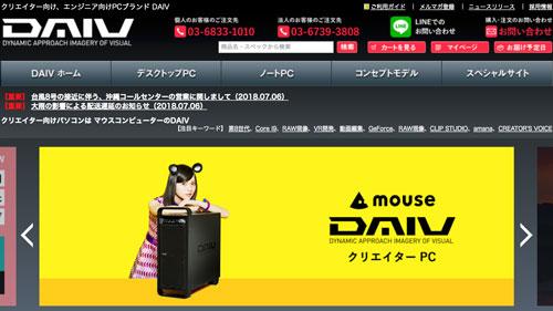 DAIVシリーズの公式サイトのキャプチャ