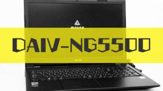 DAIV-NG5500シリーズ
