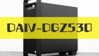 DGZ530レビュー