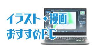 イラスト・マンガ制作におすすめのパソコン