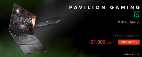 Pavilion Gaming 15