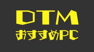 DTMにおすすめのパソコン