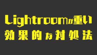 lightroomが重いときの対処法