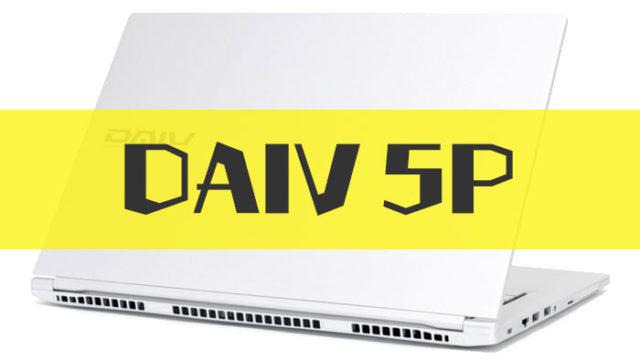 DAIV 5Pレビュー