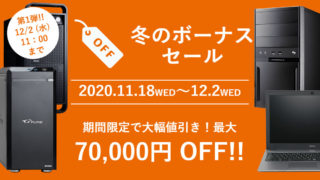 DAIV Z7が30,000円OFFの大幅値引き実施中
