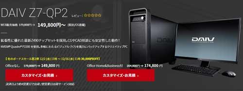 DAIV Z7-QP2