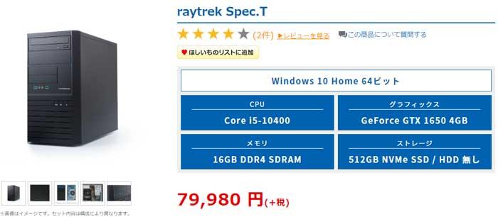 raytrek Spec.T