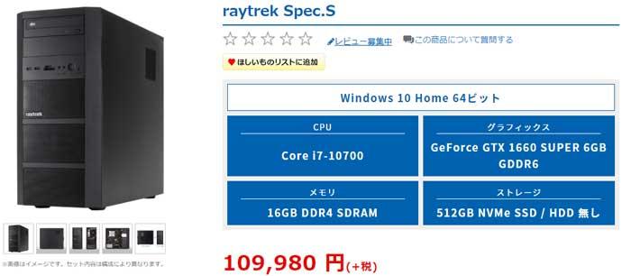 raytrek Spec.S