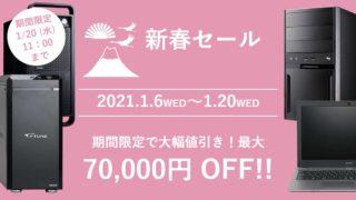 DAIV 5Nが20,000円OFF