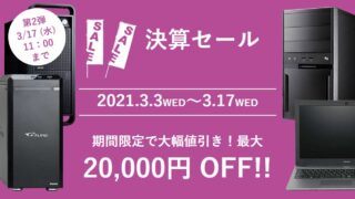 DAIV 5Nが2万円OFFのセール実施中